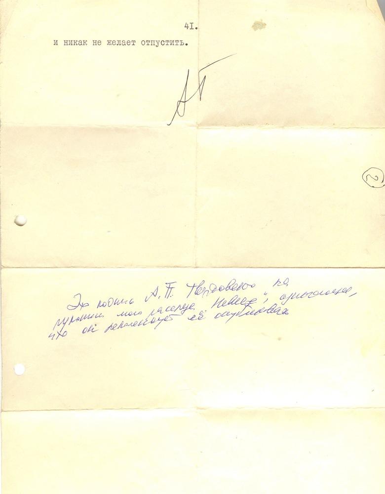 «Цензура» А.Твардовского моего первого рассказа, 1966 год