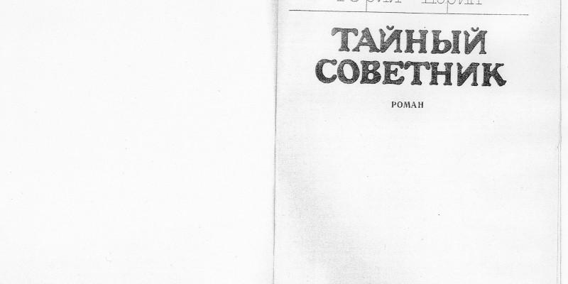 1986_обложка_Тайный Советник