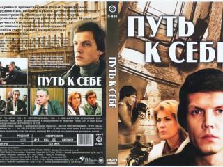 Путь к себе (1986 год)