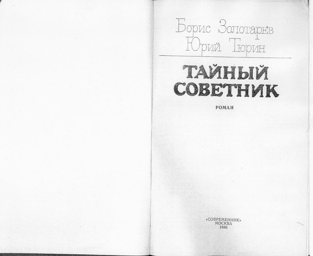 1986, Тайный Советник