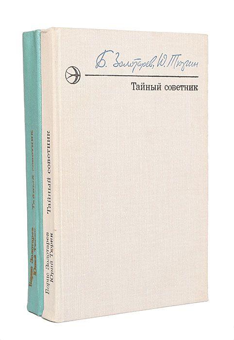 книга тайный советник в 2 томах