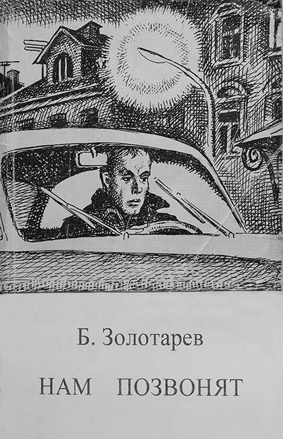 """""""Нам позвонят"""", книга Бориса Золотарева"""